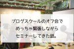 松原潤一さんのブログスクールのオフ会でセミナーしてきた!