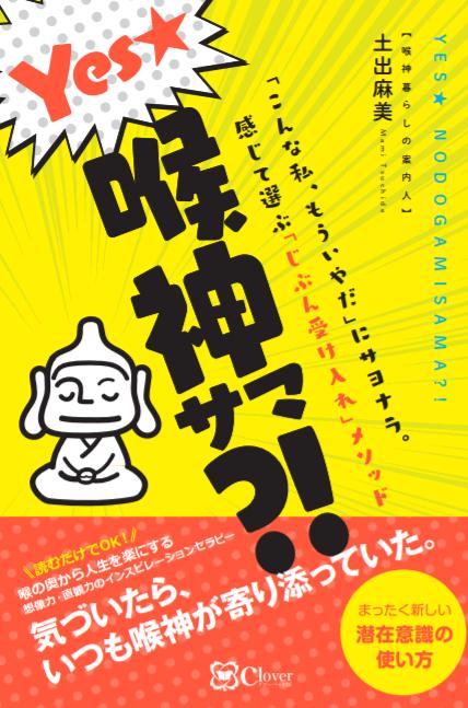 土出麻美の本「Yes★喉神サマ⁈」の画像紹介